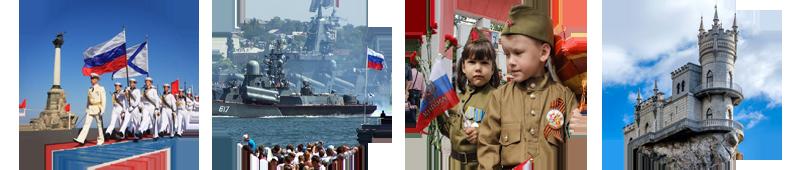 Крым день Победы.png