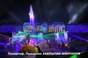 Закрытие фонтанов1.jpg