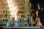 Закрытие фонтанов3.jpg