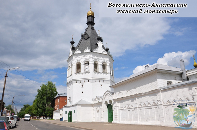 Богоявленско-Анастасьин монастырь.jpg