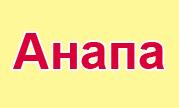Анапа.jpg