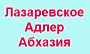 Лазаревское.jpg