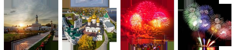 КОСТРОМА 2017.png