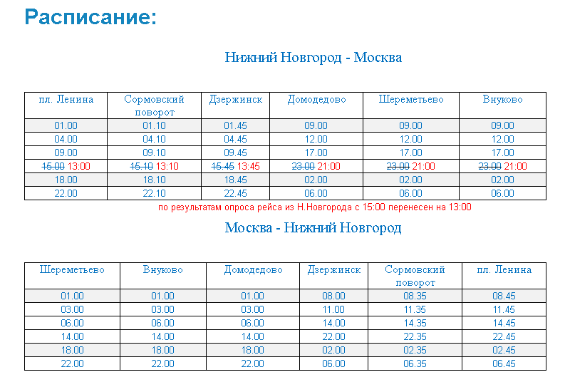 Расписание трансфер.png