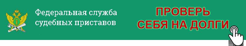 ФССП клик.png