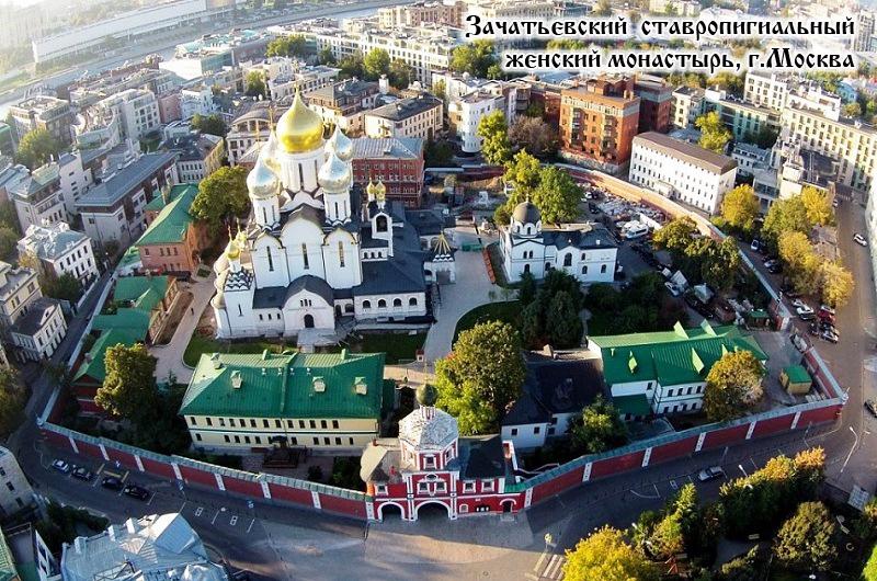 Зачатьевский монастырь1.jpg