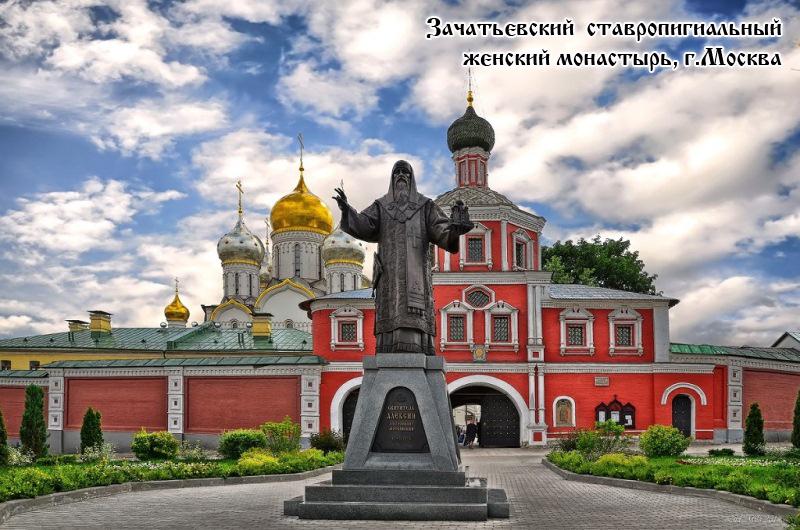 Зачатьевский монастырь.jpg
