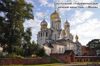 Зачатьевский монастырь2.jpg