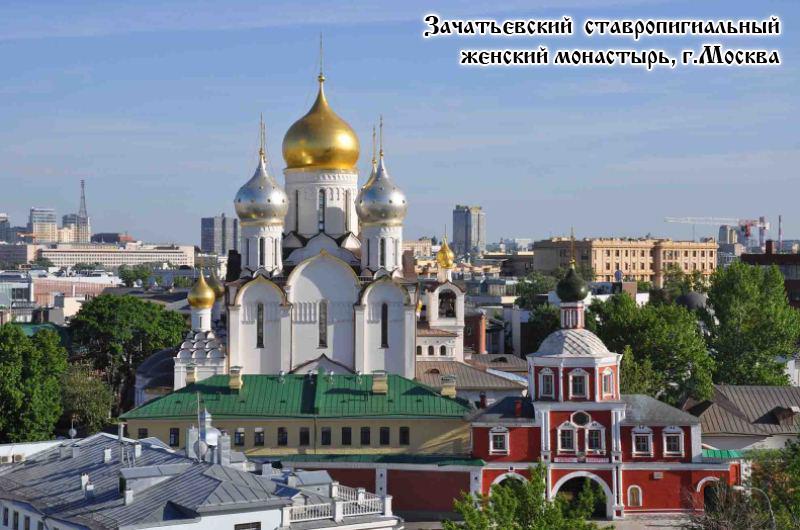 Зачатьевский монастырь3.jpg