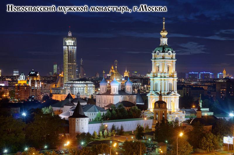 Новоспасский монастырь.jpg