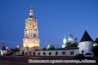Новоспасский мужской монастырь.jpg