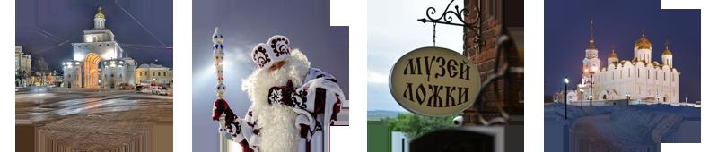 Владимир Новый год.png